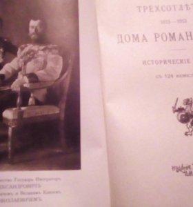 Трехсотлетие дома Романовых 1613-1913.