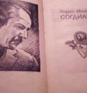 """Явдат Ильясов""""Согдиана"""" 1985г."""