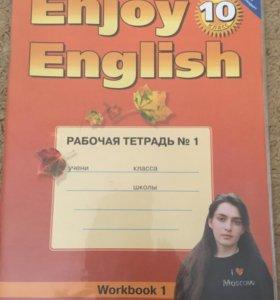 Тетрадь для учебника английского языка