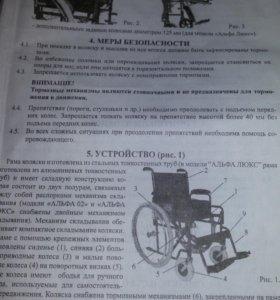 Продаю новую инвалидную коляску