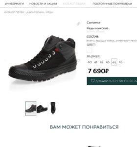 Ботинки мужские Converse 44 размер как новые