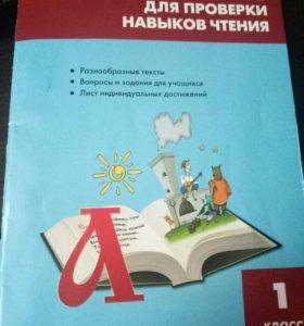 Сборник текстов для 1 класса