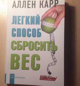 """Новая книга методика """"Лёгкий способ сбросить вес """""""