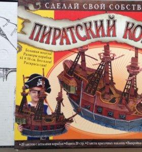 Пиратский корабль (модель)