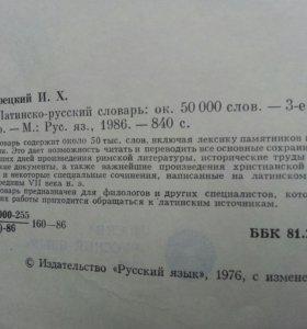 Большой латинско - русский словарь.