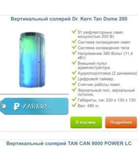 Солярий Dr.kern TAN dome 200