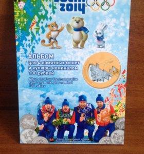Подарочный альбом Сочи с монетами и купюра