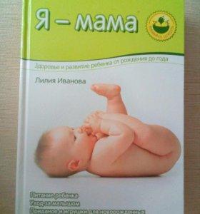 Книга молодой маме