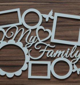 """Рамка для фотографий """"My family"""""""