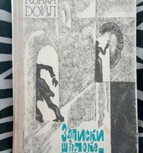 Книга записки о Шерлоке Холмсе обмен