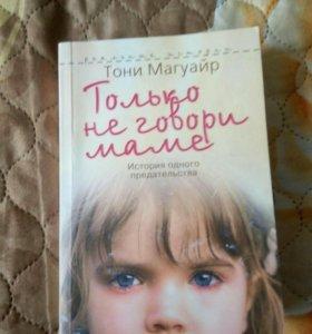 """Книга. Тони Магуайр """"Только не говори маме"""""""