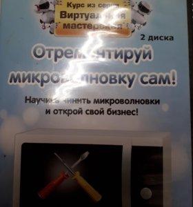 Виртуальная мастерская по ремонту микроволновок