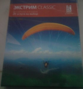 Сертификат PS-BOX Экстрим Классик