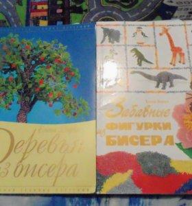 Книги по бисерроплитению
