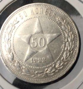 50 коп 1922г п.л