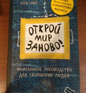"Книга Кери Смит ""Открой мир заново!"""