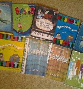 Пособия для музыкальной школы