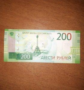 200 рублей 2017
