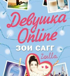 """Книга Зои Саг """"Девушка Online"""""""