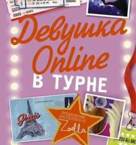 """Книга Зои Сагг """"Девушка Online в турне"""""""