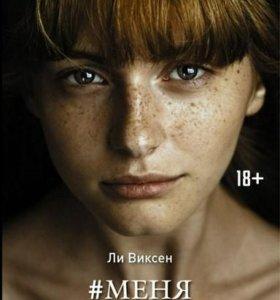 """Книга Ли Виксен """"#Меня зовут Лис"""""""