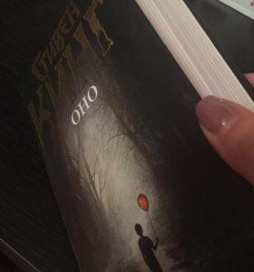 Книга Стивен Кинг «ОНО»
