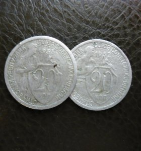 20 копеек 1932 и 1933 монеты деньги