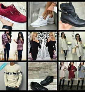 Обувь/одежда