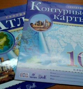 Атлас и Контнурные карты по географии