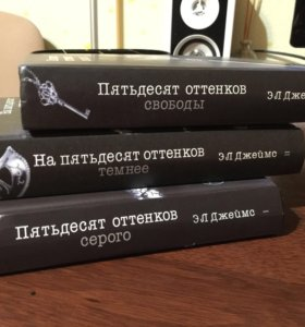 Трилогия 50 оттенков серого
