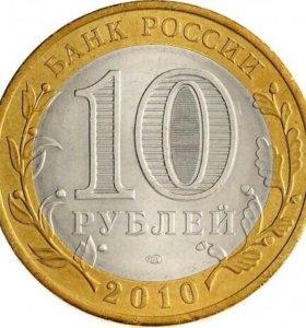 10 рублей Ямало-ненецкий автономный округ UNC