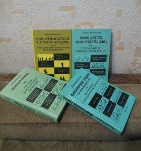 Книги Н.Козлова
