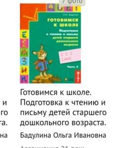 Ольга Бадулина: Готовимся к школе. Подготовка к чт