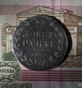 1 рубль 1850 спб-па (Николай I )
