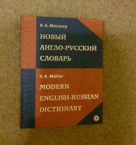 Англо-русский словарь Мюллера