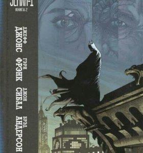 Бэтмен земля-1 книга 2