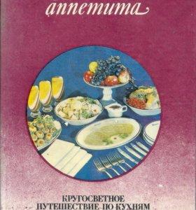 «Приятного аппетита» Гюнтер Линде и Хайнц Кноблох