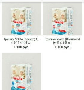 Трусики-подгузники Premium класса Yokito (Йокито)