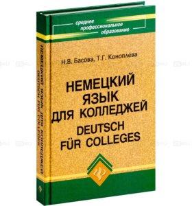 Контрольные работы по немецкому языку