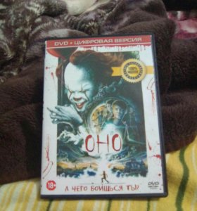 Фильм Оно DVD