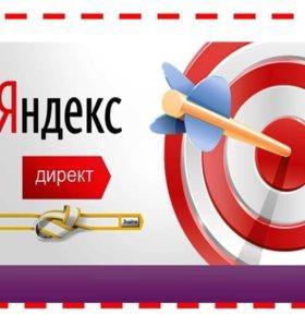 Настройка рекламы РСЯ бесплатно