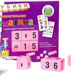Кубики математика. (Новая).