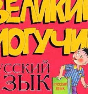 Репетитор по русскому языку (5-9 классы)