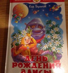 Книга,день рождения Алисы