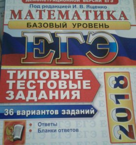 Математика(база) ЕГЭ 2018