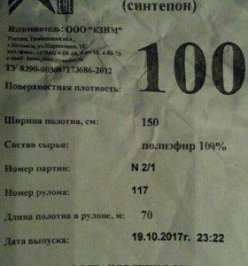 Синтепон 100 гр/кв. м.