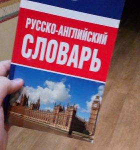 Словарь русско английский
