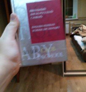 Словарь англо русский, русско английский