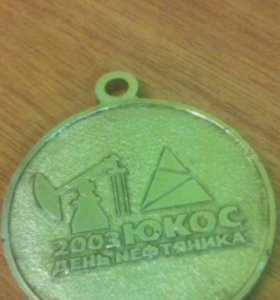 Медаль ЮКОС