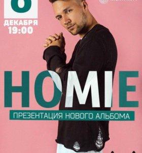 Билеты на концерт HOMIE